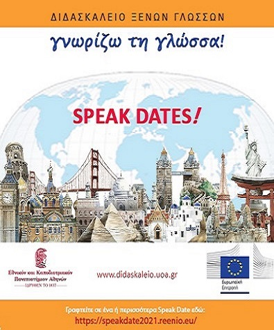 Speak Dates